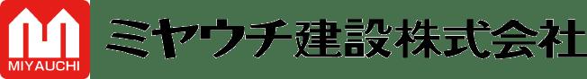 ミヤウチ建設株式会社