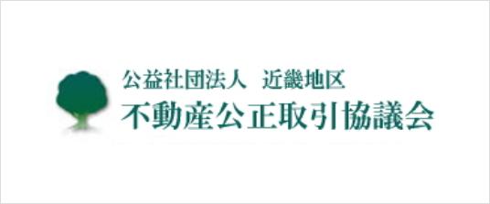社団法人 大阪府宅地建物 取引業協会 南大阪支部